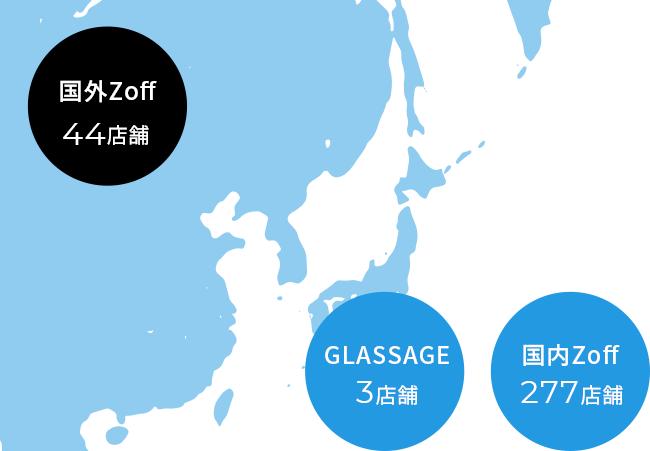 国外Zoff41店舗、GLASSAGE3店舗、国内Zoff260店舗