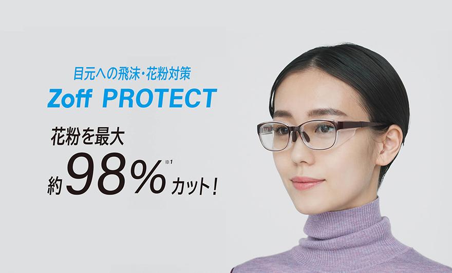 目元の飛沫・花粉をしっかりカット! 「AIR VISOR」に高カット率モデルが新登場!