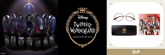 『ディズニー ツイステッドワンダーランド』の世界観が美しいアイウェアになって登場