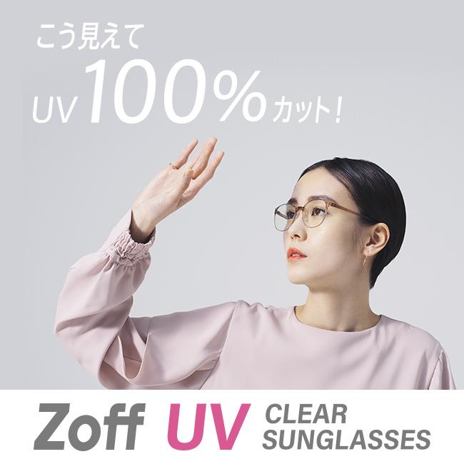 マスクとの相性GOODな「Zoff UV クリアサングラス」で気軽にUV対策