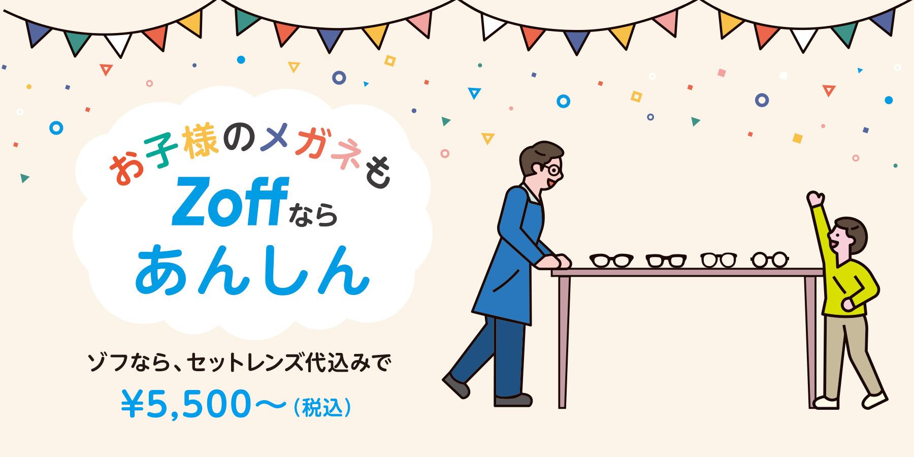 はじめてのお子様のメガネ選びもZoffなら安心!5月28日(金)にキッズサイズの新商品が続々入荷