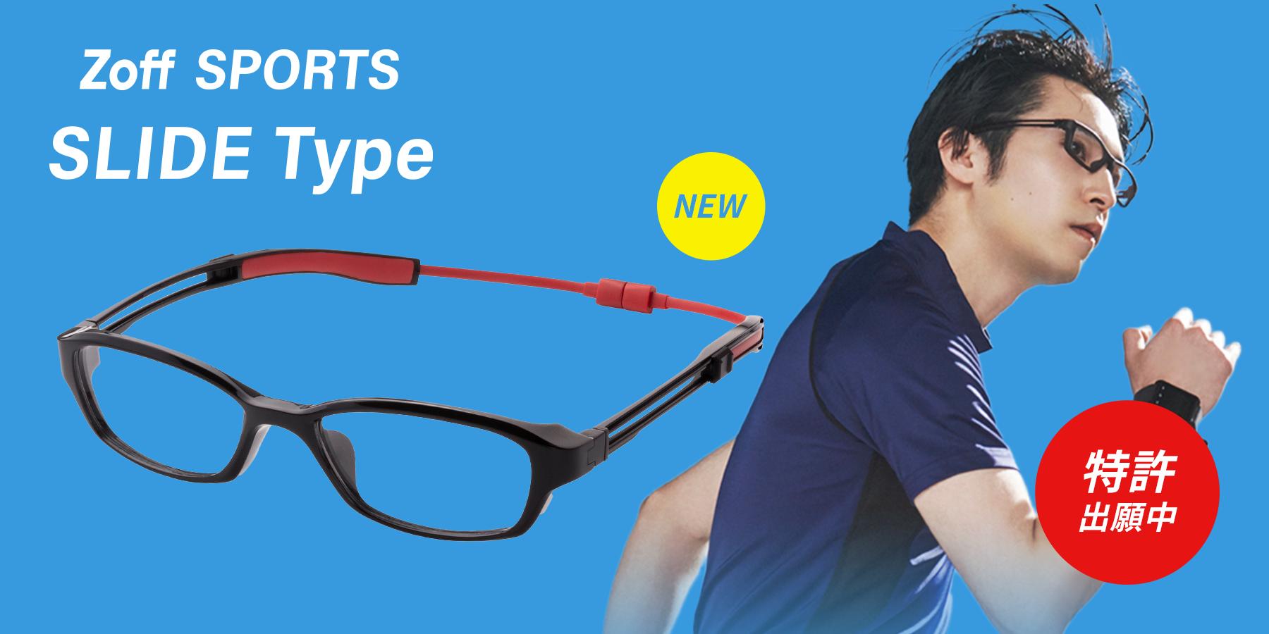 メガネのつるが頭部を360度ホールド!スポーツできるメガネ「Zoff SPORTS SLIDE TYPE」に新モデルが登場
