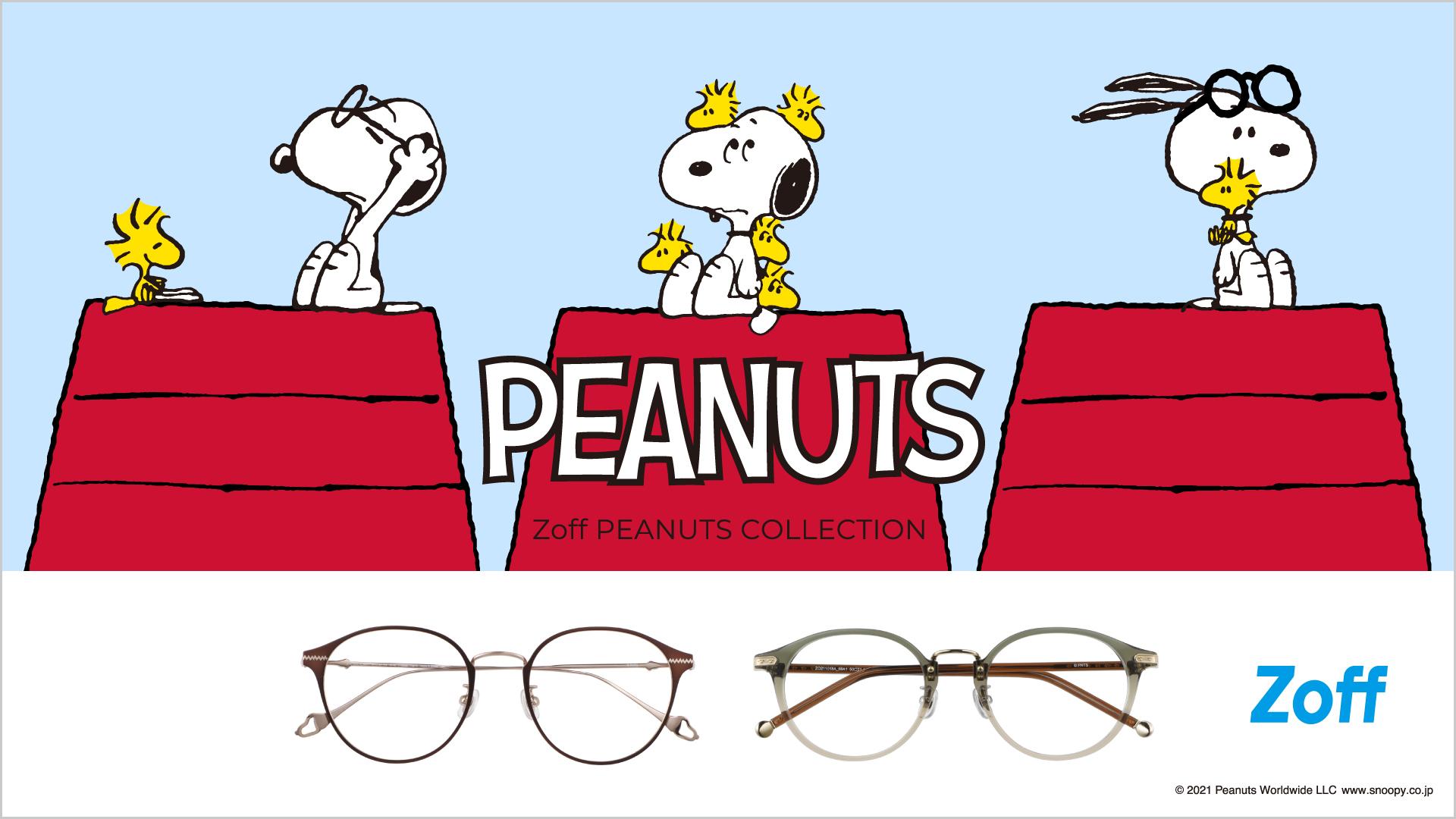 大人気の『Zoff PEANUTS COLLECTION』第2弾!スヌーピーと仲間たちが可愛いアイウェアに。