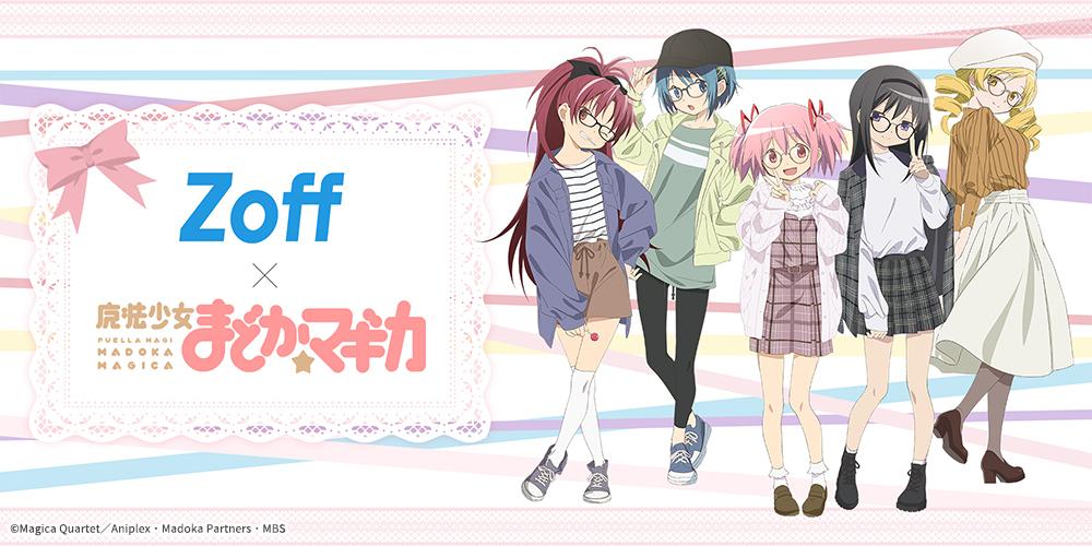 TVアニメ『魔法少女まどか☆マギカ』10周年を記念した限定アイウェアコレクション