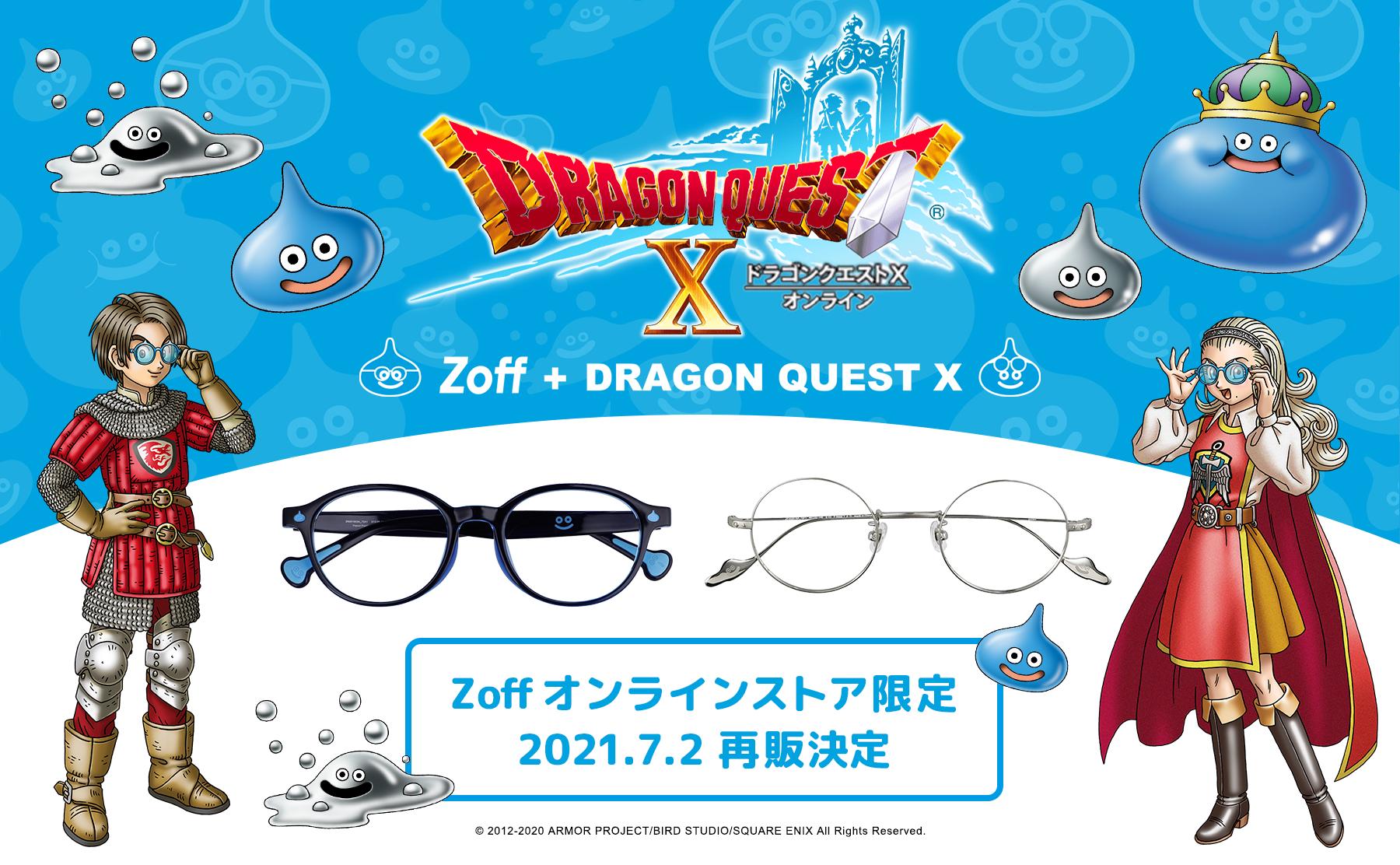 「ドラゴンクエストX オンライン」とのコラボアイウェアが再販決定!