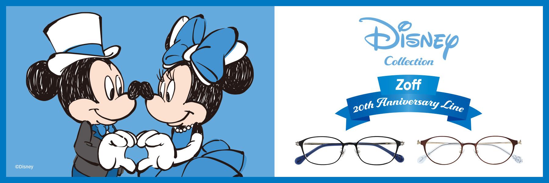 ディズニーコレクションからスペシャルなZoff 20周年記念モデルが登場!