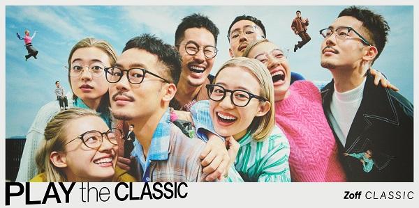 秋冬新作のアイウェアコレクション「Zoff CLASSIC AUTUMN COLLECTION Café Series」 カフェタイムをイメージした32種類を8月6日(金)発売