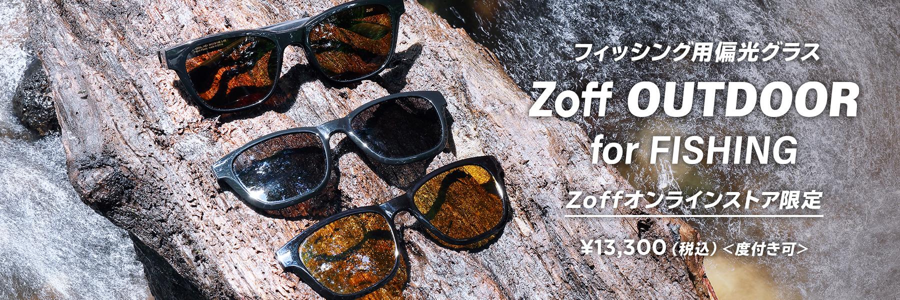 コロナ禍で空前の釣りブーム到来!水中の魚が見やすくなる、釣り専用偏光グラス「Zoff OUTDOOR for FISHING」が新発売