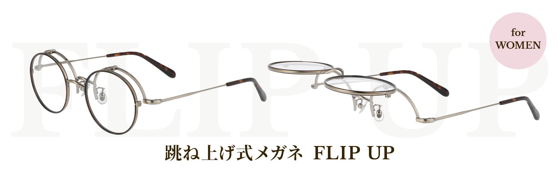 かけはずし不要で手元が見やすい、跳ね上げ式メガネ「FLIP UP」に女性でもかけやすいクラシックモデルが登場。